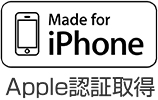 Made for iPhone Apple認定取得
