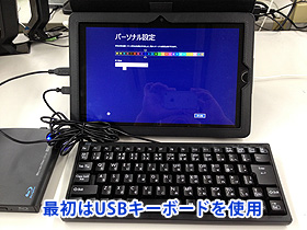 USBキーボードを使用