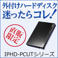 IO DATA�@IPHD-PC1.0UT
