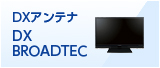 DXアンテナ DX BROADTEC