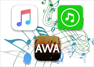 Apple Music、LINE MUSIC、AWA