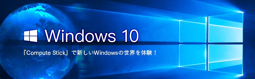 Windows10�@�wCompute Stick�x�ŐV����Windows�̐��E��̌��I