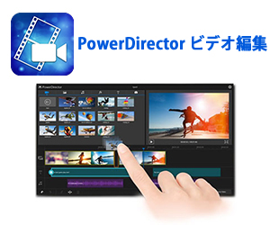 CyberLink PowerDirector�r�f�I�ҏW�̃C���[�W