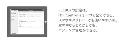 RECBOXの設定
