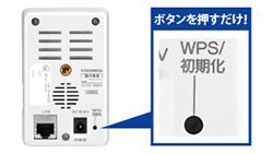 WPSボタンは本体背面にあります。