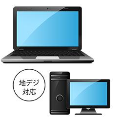 テレビパソコンを購入する 「テレビパソコン」や「地デジパソコン」と呼ばれる、テレビチューナーを搭