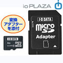 ioPLAZA【microSDHCカード8GB (SDHCアダプター付)】