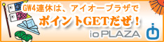 ioPLAZA【GWキャンペーン1】
