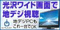 ioPLAZA【地デジ液晶デ  ィスプレイ1】