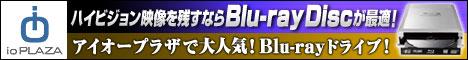 ioPLAZA【Blu-rayドライブ】