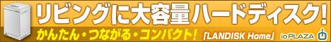 ioPLAZA【LANDISK Home】