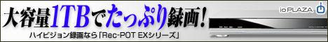 ioPLAZA【ハードディスクレコーダー】