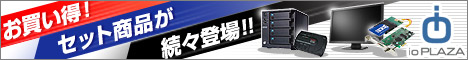 ioPLAZA【オリジナルセット品】