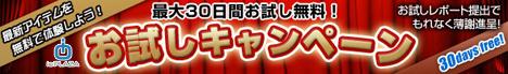 ioPLAZA【お試し販売】