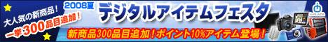 ioPLAZA【夏キャン3】