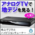 ioPLAZA【おすすめ商品】