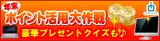 ioPLAZA【年末ポイント大作戦1】