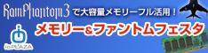 ioPLAZA【メモリー&ファントムフェスタ】