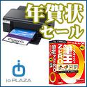 ioPLAZA【年賀状セール】
