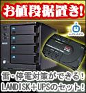 ioPLAZA【ハードディスク】