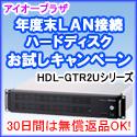 ioPLAZA「LAN接続ハードディスク」お試しキャンペーン