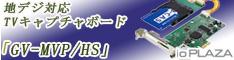 ioPLAZA【地デジキャプチャ  ーボード1】