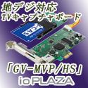 ioPLAZA【地デジキャプチャ  ーボード2】