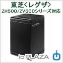 ioPLAZA【ハイビジョンレコーディングハードディスク】