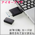 ioPLAZA【USB接続型SIM STYLE ジャケット】