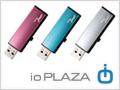 ioPLAZA【USBメモリー】