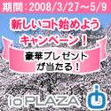 ioPLAZA【新しいコト始めようキャンペーン3】