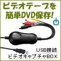 ioPLAZA【ビデオキャプチャ】