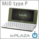 ioPLAZA【パソコン】
