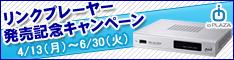 ioPLAZA【発売記念キャンペーン】