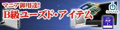 ioPLAZA【B級ユーズドアイテム】