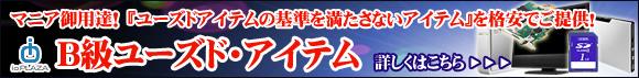 ioPLAZA【B級ユーズド・アイテム】