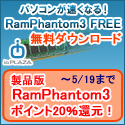 ioPLAZA【RamPhantom3 FREE】