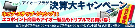 ioPLAZA【決算大キャンペーン】
