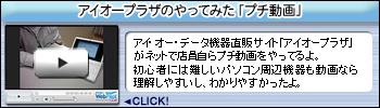 ioPLAZA【プチ動画】