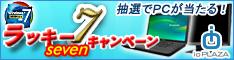 ioPLAZA【ラッキー7キャンペーン】