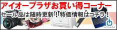 ioPLAZA【お買い得コーナー】