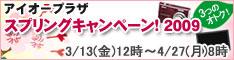 ioPLAZA【スプリングキャンペーン】