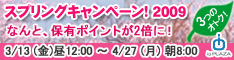 ioPLAZA【スプリングキャンペーン!2009】