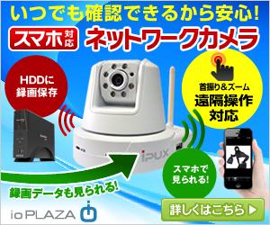 スマホ対応ネットワークカメラ「ICS2330」