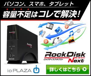 RockDiskNext (ロックディスクネクスト)
