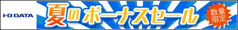 ioPLAZA【アイ・オー・データ直販サイト】