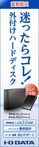 ioPLAZA【直販限定!外付けハードディスク】