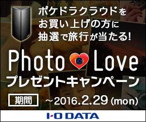 ioPLAZA【Photo Loveキャンペーン】