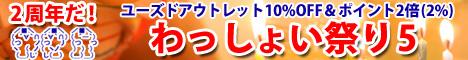 わっしょい祭り5_468×60バナー