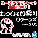 ioPLAZA【アウトレットわっしょい祭りリターンズ3】